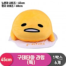 [YJ]45cm 구데타마 라잉(특)<6>