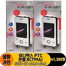 [JC]유니맥스 PTC 온풍기(799A)<4>