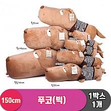 [YJ]150cm 푸코(빅)<1>
