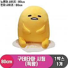 [YJ]80cm 구데타마 시팅(특왕)<1>