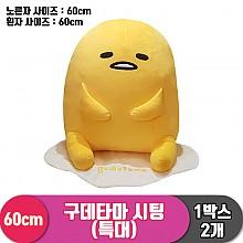 [YJ]60cm 구데타마 시팅(특대)<2>