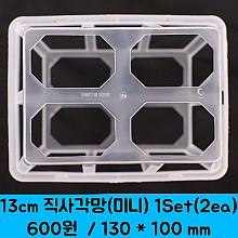 [BS]13cm 직사각망 미니(130*100)/2개1SET