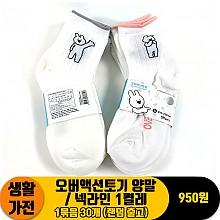 [정품]오버액션토끼 양말/넥라인<30>