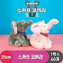 [AM]25cm 스카프 코끼리/리얼코끼리 삼총사