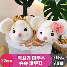 [CM]22cm 럭셔리 마우스 슈슈 파우치<60>