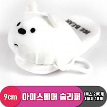 [CNH]9cm 아이스베어 슬리퍼<10>