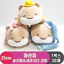 [SY]25cm 아라찌 슬리핑&세라코디 라잉<30>