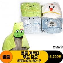 [JY]동물 캐릭터 후드 담요<80>
