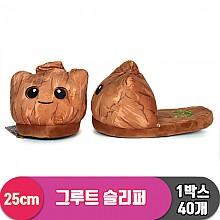 [CNH]25cm 그루트 슬리퍼<40>