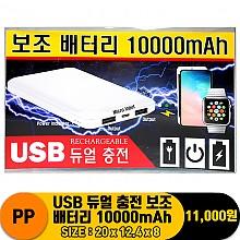 [ZO]PP USB 듀얼 충전 보조배터리 10000mAh