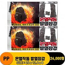 [굿독]PP 온열작동 발열장갑