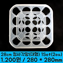 [IH]28cm 정사각망(280*280)대형/2개1SET