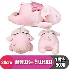 [SY]30cm 꿀잠자는 천사돼지<50>