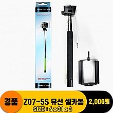 [굿독]Z07-5S 유선 셀카봉