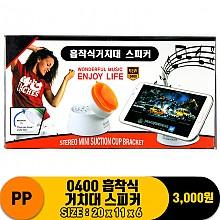 [굿독]PP 0400 흡착식 거치대 스피커