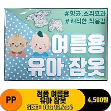 [굿독]PP 정품 여름용 유아 잠옷