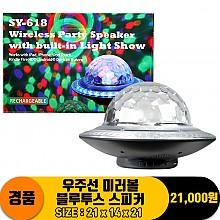 [ZO]SY-618 우주선 미러볼 블루투스 스피커