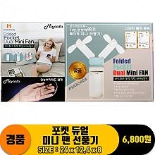 [JY]포켓 듀얼 미니 팬 선풍기