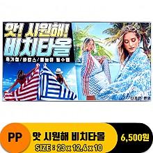 [굿독]PP 앗 시원해 비치타올