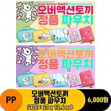 [굿독]PP 오버액션토끼 정품 파우치
