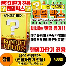 [굿독]납작 랜덤박스/랜덤자판기 전용<50>