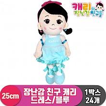 [HW]25cm 장난감 친구 캐리 드레스/블루<24