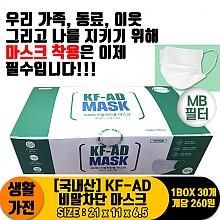 [ORD]국내산 KF-AD 비말차단 마스크