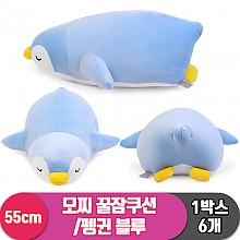 [EZ]55cm 대형/모찌 꿀잠쿠션/펭귄 블루<6>