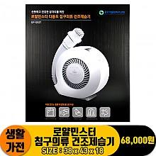 [LC]로얄민스터 침구의류 건조제습기<4>