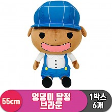 [J4특가]55cm 엉덩이탐정 브라운<6>