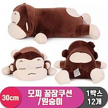 [EZ]30cm 중형/모찌 꿀잠쿠션/원숭이<12>
