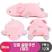 [EZ]30cm 중형/모찌 꿀잠쿠션/돼지<12>