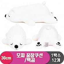 [EZ]30cm 중형/모찌 꿀잠쿠션/백곰<12>
