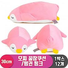 [EZ]30cm 중형/모찌 꿀잠쿠션/펭귄 핑크