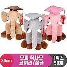 [HB]30cm 모찌 학사모 코끼리/정글<50>