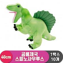 [3RD]40cm 공룡제국 스피노사우루스<10>