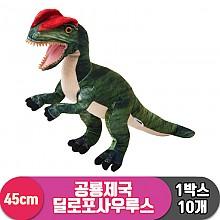 [3RD]45cm 공룡제국 딜로포사우루스<10>