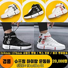 [굿독]슈프림 하이탑 운동화<30>