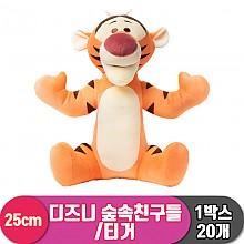 [CNH]25cm 디즈니 숲속친구들/티거<20>NL