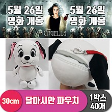 [CNH]30cm 달마시안 파우치<40>