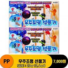 [PO]PP 우주조명 선풍기