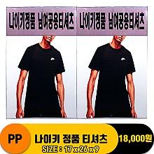 [DN]PP 나이키 정품 티셔츠