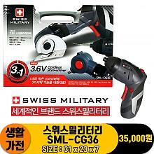 [GD]스위스밀리터리 SML-CG36