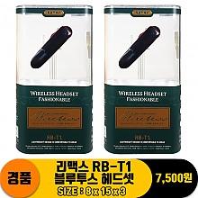 [JY]리맥스 RB-T1 블루투스 헤드셋