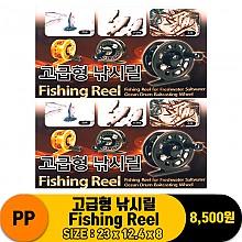 [IW]PP 고급형 낚시릴 Fishing Reel