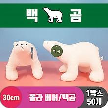 [DN]30cm 폴라 베어/백곰<50>
