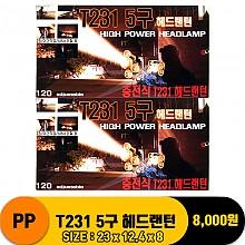 [FW]PP T231 5구 헤드랜턴☆★