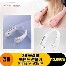 [FW]X8 목걸이 넥밴드 선풍기