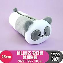 [3RD]25cm 애니롤즈 판다롤 봉제필통<30>