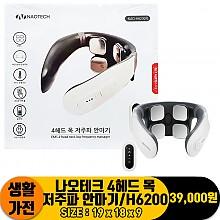 [NG]나오테크 4헤드 목저주파 안마기/H6200